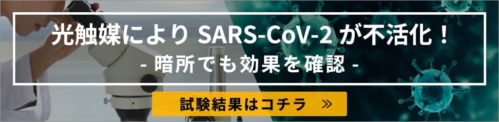 光触媒によりSARS-CoV-2が不活化!-暗所でも効果を確認-